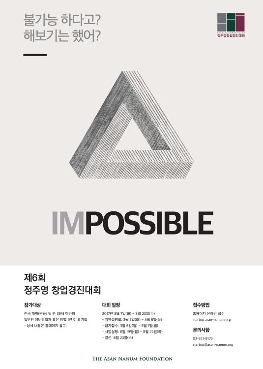 [첨부]제6회 정주영 창업경진대회 홍보 포스터