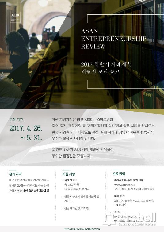 [첨부]아산 기업가정신 리뷰 8기 모집공고 포스터