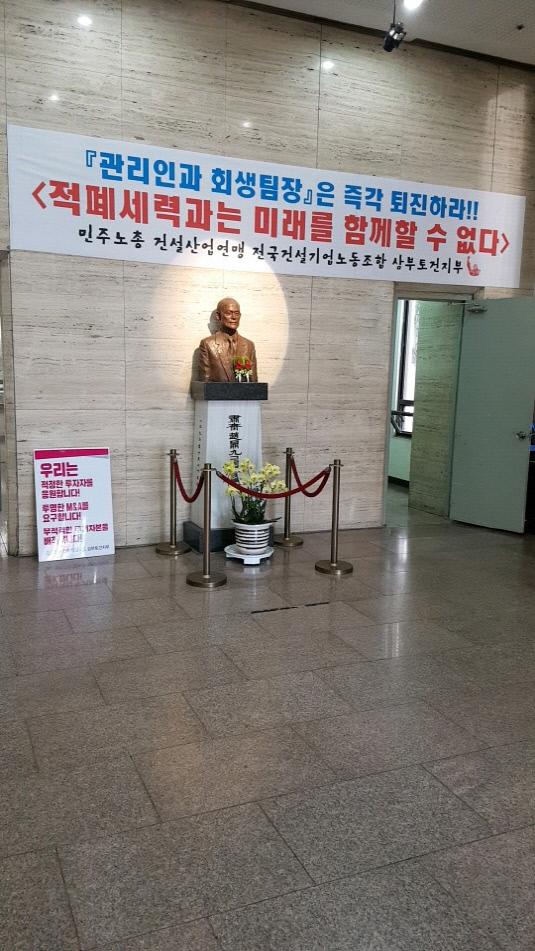삼부토건 본사 1층 로비
