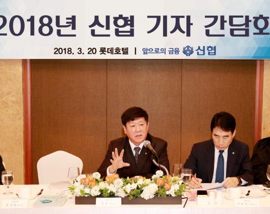 20180320_신협기자간담회_2 (1)