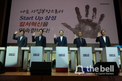 크기변환_스타트업 삼성 컬처혁신 선포식