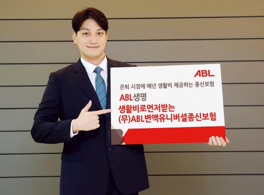 ABL생명 '생활비로먼저받는(무)ABL변액유니버셜종신보험'