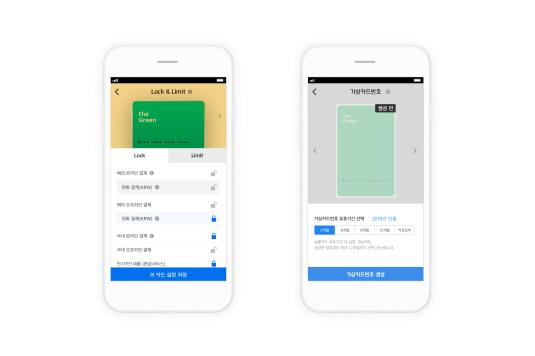 디지털현대카드_Lock&Limit,가상카드번호
