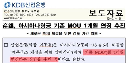 산업은행 4월3일 아시아나항공 MOU 보도자료