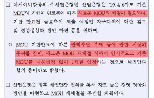 산업은행 4월3일 아시아나항공 MOU 보도자료 2