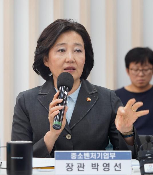박영선 장관1