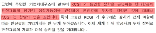 KCGI 보도자료 2