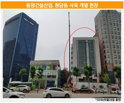 동양건설산업, 청담동 사옥 개발 현장