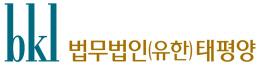 [사진자료] 법무법인(유한) 태평양 로고
