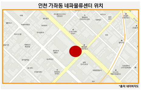 인천 가좌동 네파물류센터 위치