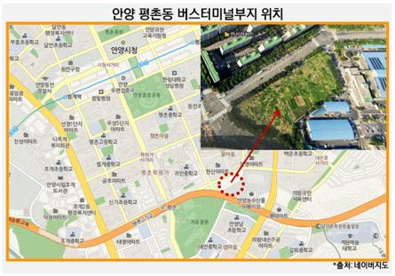 안양 평촌동 버스터미널부지 위치