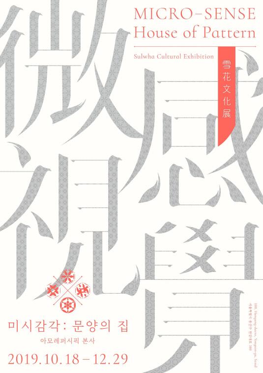 2019 설화문화전 포스터