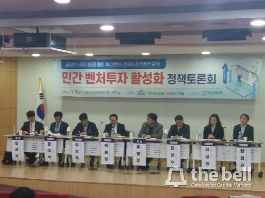 민간 벤처투자 활성화 정책토론회