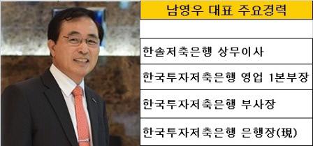 남영우 프로필