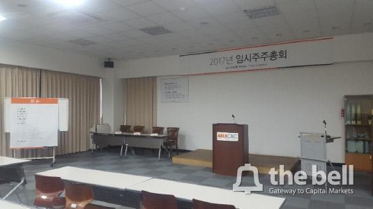 에이블씨엔씨 임시주주총회장