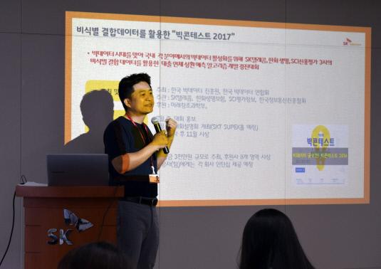SK텔레콤 착한 빅데이터 공공적 활용 선도한다_2