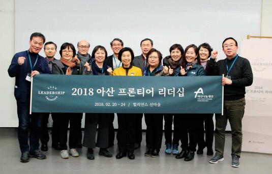 [첨부]아산 프론티어 리더십 프로그램 단체사진 1부