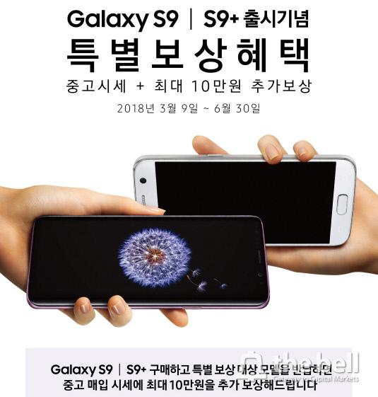 삼성전자 갤럭시 S9 특별 보상 프로그램