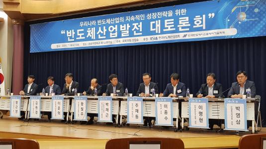 반도체산업발전 대토론회