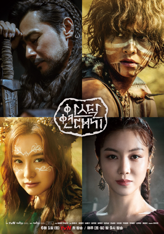 tvN_아스달연대기_캐릭터포스터 (4인)