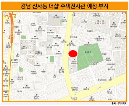 강남 신사동 더샵 주택전시관 예정 부지