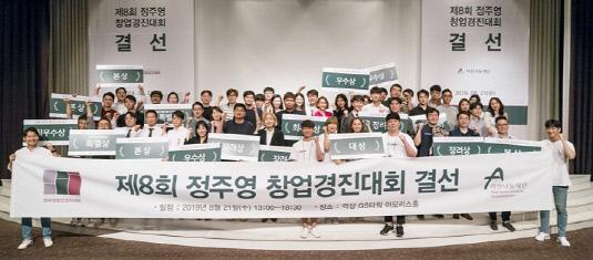 정주영창업경진대회 결선 현장모습