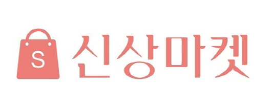 신상마켓 로고