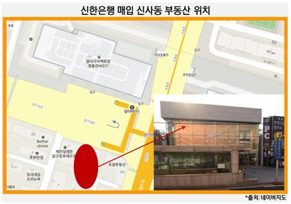 신한은행 매입 신사동 부동산 위치